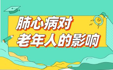 淄博敬老院提醒肺心病对老年人的影响