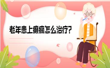 老年患上癫痫怎么治疗