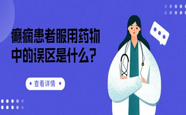 癫痫患者服用药物中的误区是什么