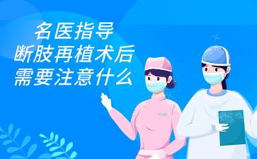 名医指导断肢再植术后需要注意什么