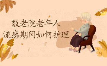 敬老院老年人流感期间如何护理