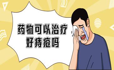 药物可以治疗好痔疮吗