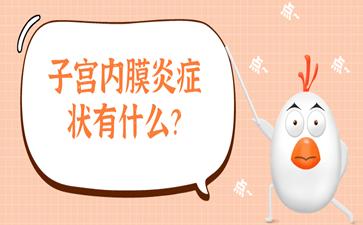 子宫内膜炎症状有什么