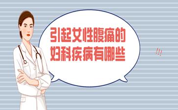 引起女性腹痛的妇科疾病有哪些