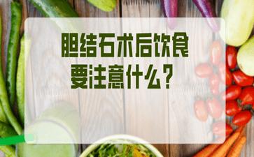 胆结石术后饮食要注意什么